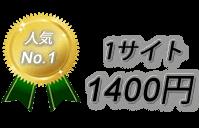 競合調査_人気ランキング第1位