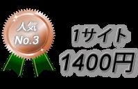 競合調査_人気ランキング第3位