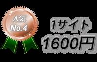 競合調査_人気ランキング第4位