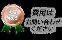 競合調査_人気ランキング第5位