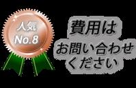 競合調査_人気ランキング第8位